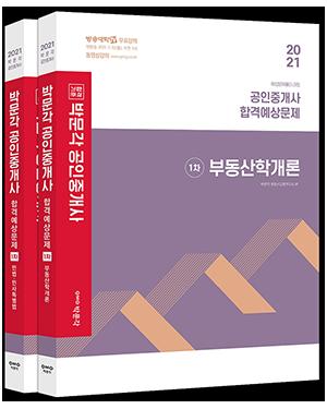 (박문각) 2021 공인중개사 합격예상문제집 1차 세트 (전2권)